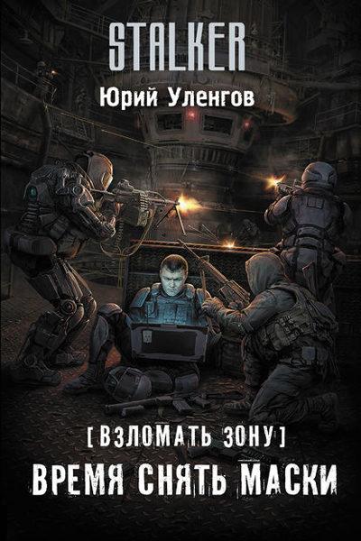 Взломать Зону 3. Время снять маски, Юрий Уленгов