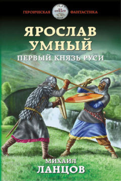 Ярослав Умный, Михаил Ланцов все книги