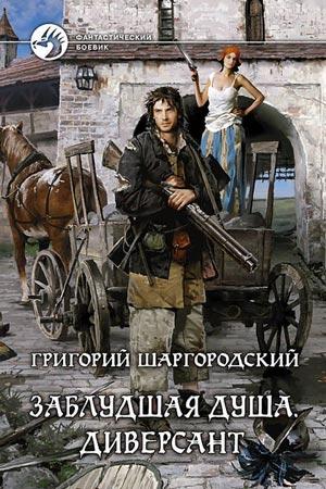 Заблудшая душа 2. Диверсант, Григорий Шаргородский
