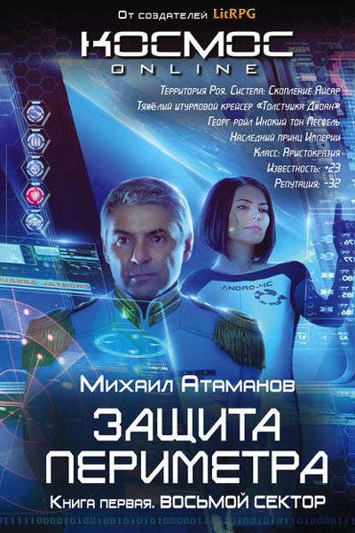 Защита Периметр, Михаил Атаманов все книги