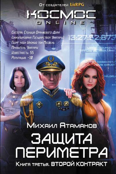 Защита Периметра 3. Второй контракт, Михаил Атаманов