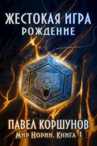 Жестокая игра, Павел  Коршунов все книги