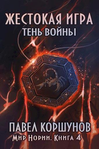 Жестокая игра 4. Тень войны, Павел Коршунов