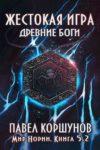 Жестокая игра 5.2 Древние боги. Том 2, Павел Коршунов