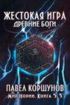 Жестокая игра 5.3 Древние боги. Том 3, Павел Коршунов