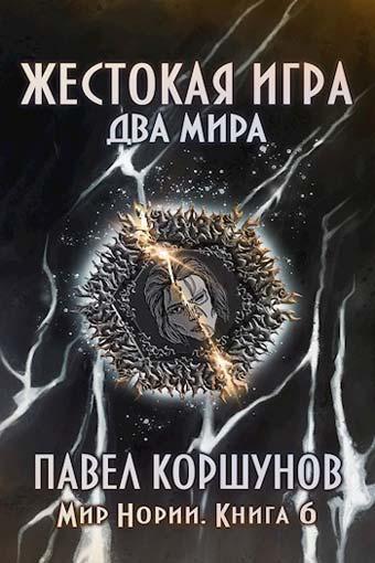 Жестокая игра 6. Два мира, Павел Коршунов