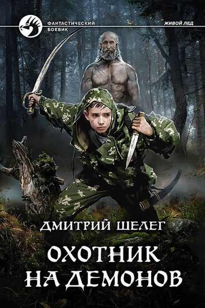 Живой лёд 2. Охотник на демонов, Дмитрий Шелег.