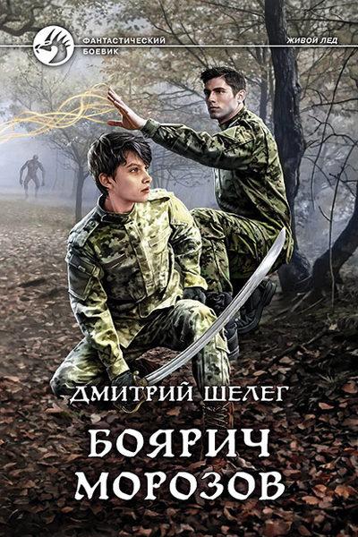 Живой лёд 3. Боярич Морозов, Дмитрий Шелег.