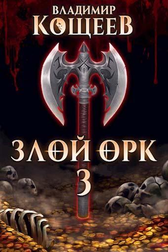 Злой Орк 3, Владимир Кощеев