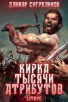 Кирка тысячи атрибутов, Данияр Сугралинов